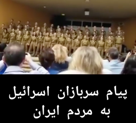 IDF Trainees Singing Persian Love Song Goes Viral in Iran